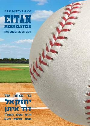 Baseball Bar Mitzvah Bencher