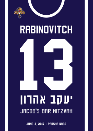 booklet bencher with a basketball logo for a Bar Mitzvah