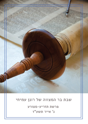 bencher with an image of a torah for a bar mitzvah