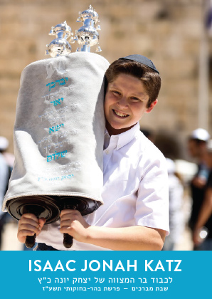 boy with a torah on the cover of Bar Mitzvah ברכון בר מצווה