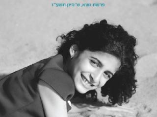 benchers for bat mitzvah ברכונים לבת מצווה