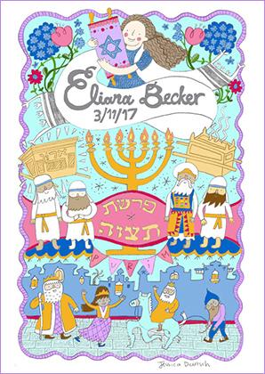 colorful bat mitzvah illustration
