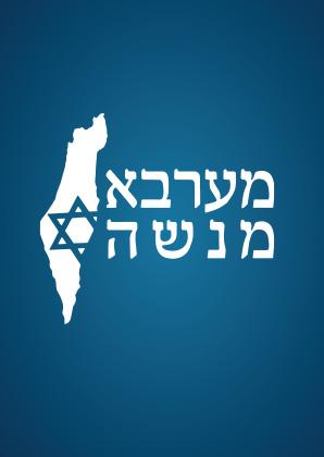 Israel bencher with a magen david בירכונים
