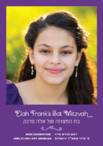 Elah's Bat Mitzvah Bencher ברכונים לבת מצווה