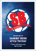 soccer ball bar mitzvah bencher ברכון בר מצווה