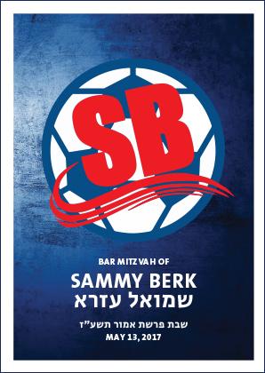 soccer ball bar mitzvah bencher ברכון בר מצווה