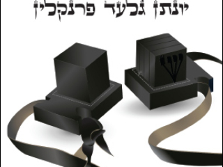 special bencher for bar mitzvah with tefillin ברכון בר מצווה