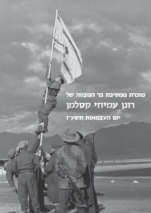 yom haatzmaut birkon image with the flag of israel