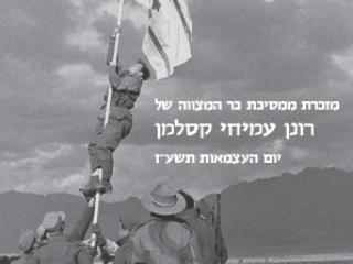 yom haatzmaut birkon image with the flag of israel
