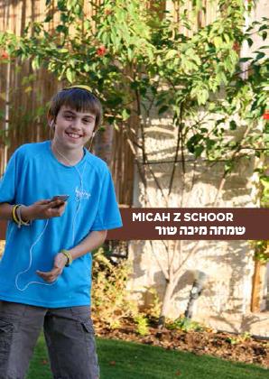 Bar Mitzvah Bencher