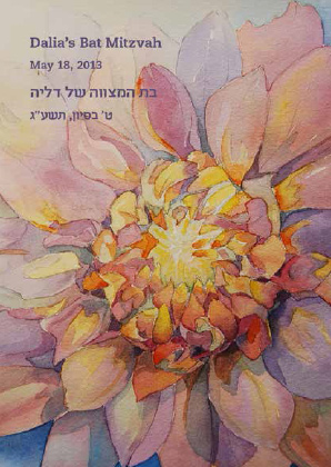 Bencher with a illustrated flower for a Bat Mitzvah