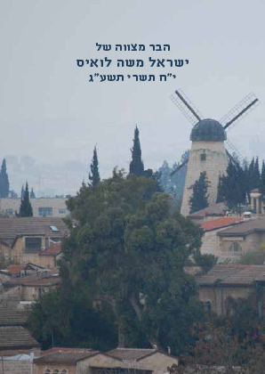 Bar Mitzvah Bencher good view with a tree and a windmill