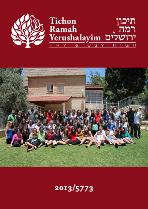 summer Camp bencher tichon Ramah yerushalayim