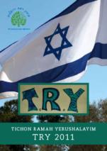 Yearbook Bencher tichon ramah yerushalayim