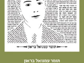 Bar Mitzvah Bencher in newspaper style