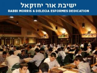 Yeshiva Bencher alumni siyum hashas