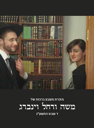 Sheva Brachot Bencher