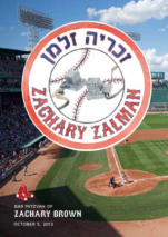 Bar Mitzvah Bencher with a baseball design