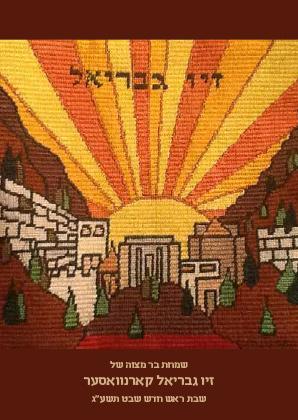 Bar-Mitzvah with Bencher