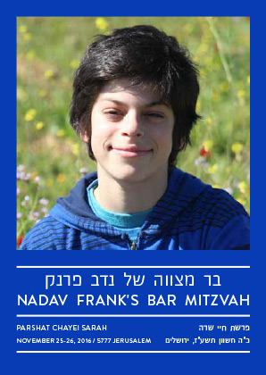 Conservative Bar Mitzvah Bencher