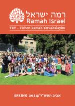 Ramah israel Bencher. tichon raham yerushalayim