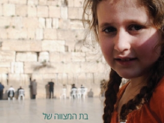 Bat Mitzvah Benchers at the western wall