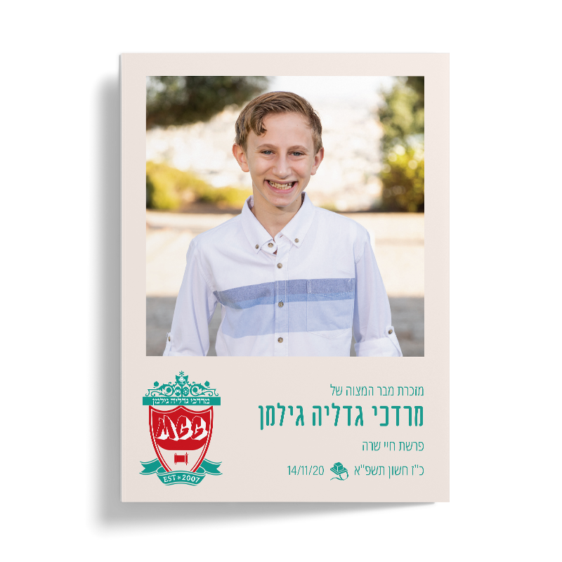 Jerusalem Bencher Printer