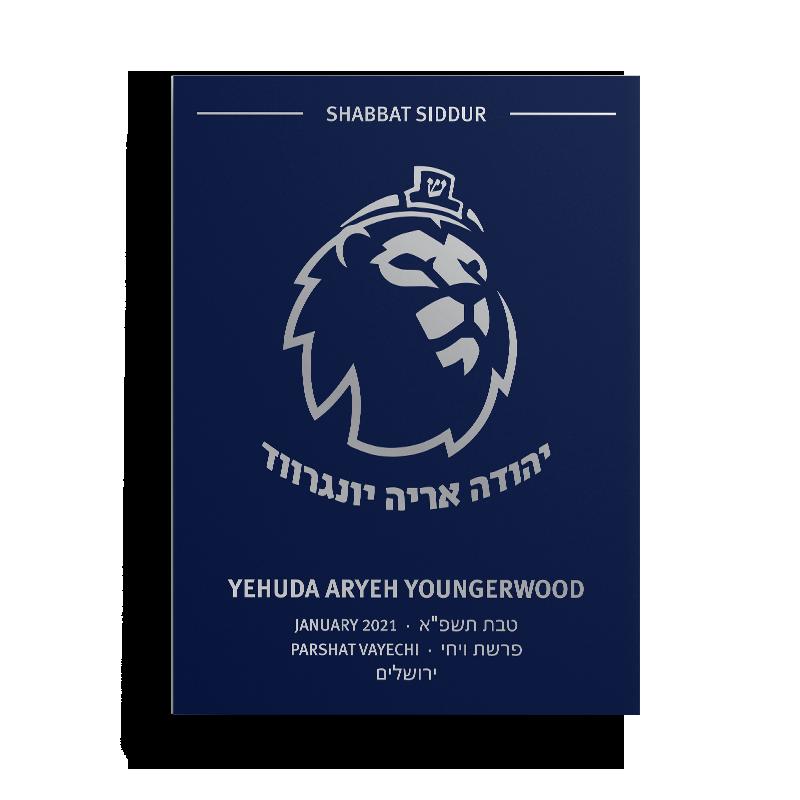 Custom Bar Mitzvah Siddur