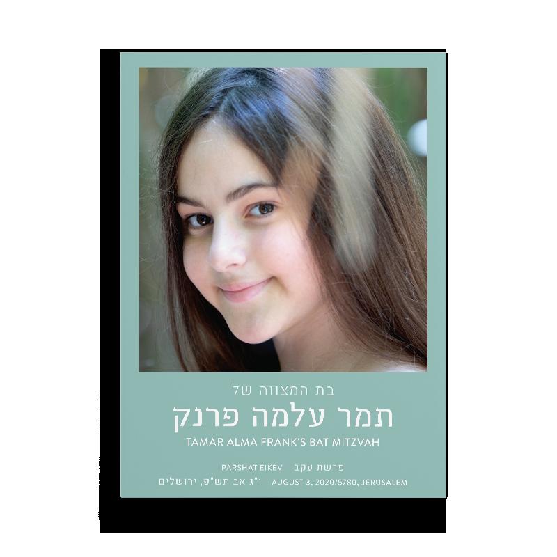 Bat Mitzvah Invitations